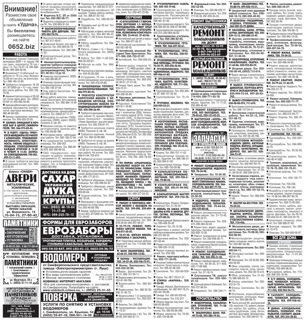 объевоения газета листок живность свой гардероб замечательной