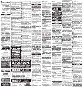 Магнолия знакомства тараз газета объявления
