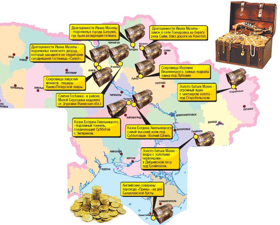 Карта ненайденных сокровищ украины мобильная версия - kp.ua.